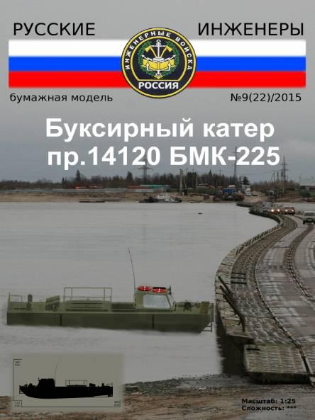 Русские инженеры №9 (2015). Буксирный катер БМК-225