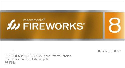 Macromedia fireworks 8 скачать торрент