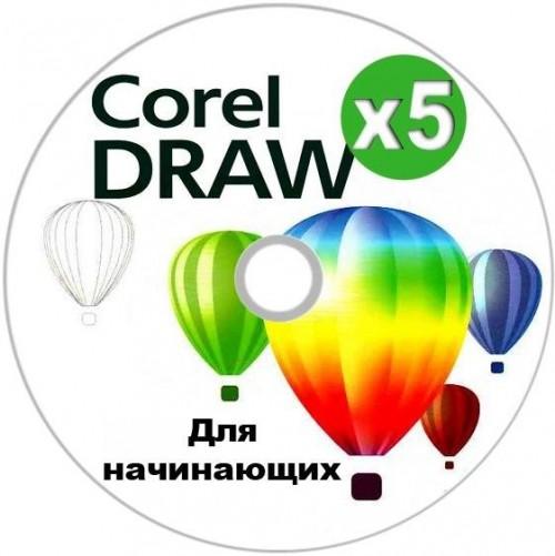 Самоучитель coreldraw x6 для начинающих