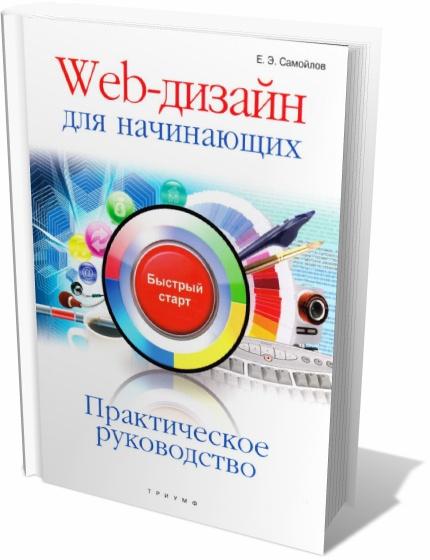 Веб дизайну для начинающих
