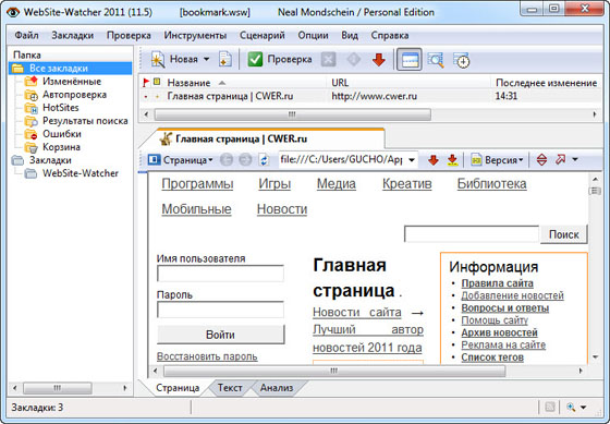 WebSite Watcher 2011 v11.5
