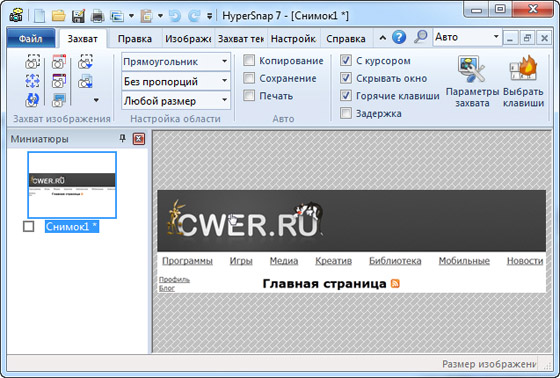Portable Hypersnap 7.07.06