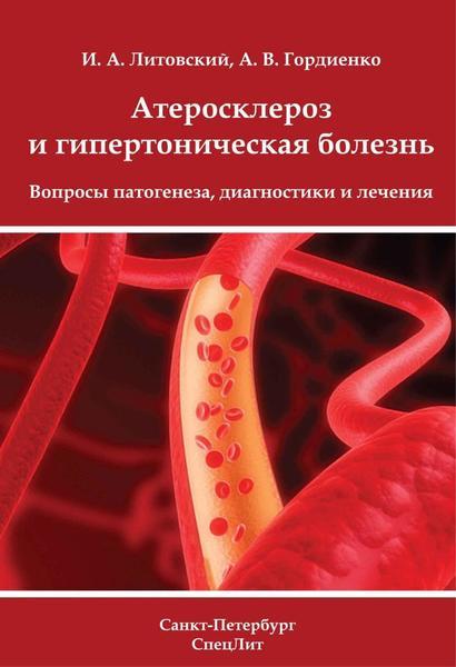 Гипертоническая болезнь этиология патогенез клиника диагностика лечение