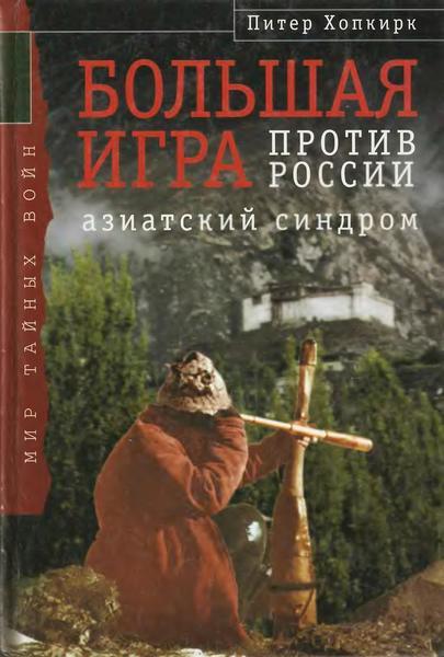 Питер Хопкирк. Большая игра против России. Азиатский синдром