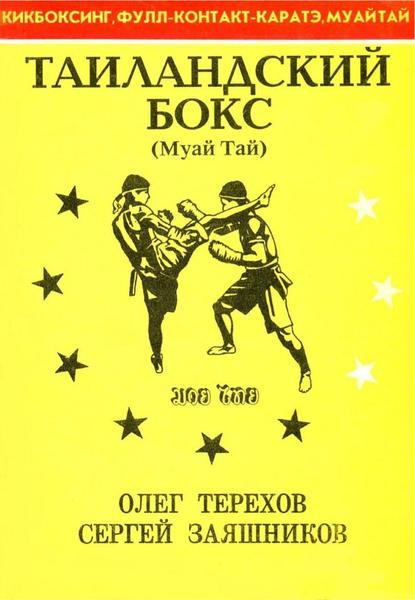 С.И. Заяшников, О.А. Терехов. Таиландский бокс. Муай Тай